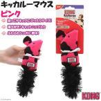 コングキッカルー マウス ピンク 猫用おもちゃ ぬいぐるみ 関東当日便