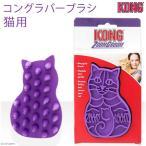 コング ラバーブラシ 猫用 ケア用品