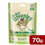 グリニーズ グリニーズ猫用 グリルチキン西洋マタタビ風味 70g