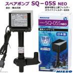 ニッソー スペアポンプ SQ-05S NEO 関東当日便