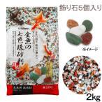 スドー 金魚の七色珠砂利 2kg 金魚 底床 関東当日便