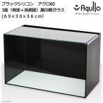 アクロ オリジナル60cm水槽 アクロ60 3面プリント BLACK テラリウム(60×30×36cm)(単体) 関東当日便