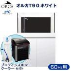 (大型)オーバーフロー水槽・プロテインスキマー・クーラーセット オルカORCA-T 90ホワイト 60Hz西日本用 別途大型手数料・同梱不可・代引不可