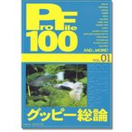 プロファイル100 vol.01 グッピー総論 関東当日便