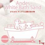 さらさら アンデス山脈の浴び砂 1kg 小動物用浴び砂 砂浴び 関東当日便