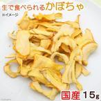 国産 生で食べられるかぼちゃ 15g 小動物のおやつ