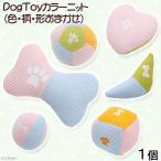 ペットプロ DogToyカラーニット(色・柄・形おまかせ) 犬 おもちゃ 関東当日便