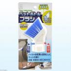 ショッピング掃除用品 ペットボトルブラシ 1個 掃除用品 ブラシ 関東当日便