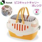 リッチェル ピコキャットキャリー オレンジ 猫 キャリー おでかけ 関東当日便