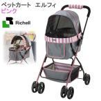 同梱不可・中型便手数料 リッチェル ペットカート エルフィ ピンク 猫 超小型犬 小型犬 カート 才数170