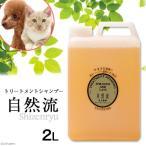 自然流 全犬種・全猫種用 シャンプー 2L 犬 猫用シャンプー 関東当日便