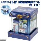 テトラ LEDライト付 観賞魚飼育水槽セット RG-20LE 初心者