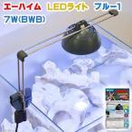エーハイム LEDライト ブルー1 7W(BWB) 水槽用照明 海水魚 サンゴ 関東当日便