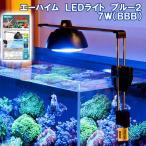 エーハイム LEDライト ブルー2 7W(BBB) 水槽用照明 海水魚 サンゴ 関東当日便