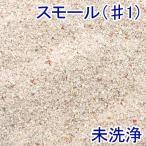 未洗浄 サンゴ砂 スモール(#1) 3L 海水水槽用底砂 関東当日便