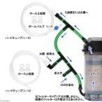 外部フィルター取付用 カルシウムリアクターパーツ 関東当日便