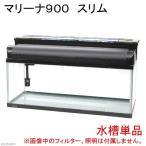 マリーナ ガラス水槽 90cmスリム ブラック MR13Bi 1コ入