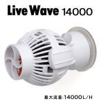 ゼンスイ Live Wave14000 DCポンプ サーキュレーター 海水魚 サンゴ 水流 沖縄別途送料 関東当日便