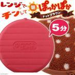 レンジでチンしてぽっかぽか ドットブラウン ドギーマン 犬 猫 省電力 湯たんぽ 関東当日便