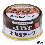 デビフ 牛肉&チーズ 85g 正規品 国産 ドッグフード 関東当日便