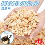 ふわふわヒノキチップ 4L 昆虫用 カブトムシ クワガタ