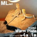 形状お任せ 爬虫類用バスキングスポット 〜ウォーム・プレート〜 M4個、L1個セット 爬虫類 レイアウト用品 関東当日便