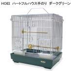 HOEI ハートフルハウス手のり ダークグリーン 鳥かご 飼育ケージ 関東当日便