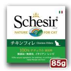 シシア キャット チキン 85g 缶詰 キャットフード 関東当日便