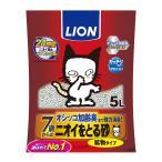 お一人様4点限り ライオン ニオイをとる砂 7歳以上用 鉱物タイプ 5L 猫砂 高齢猫 関東当日便