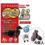 ファンタジーワールド ドッグブーツ NO.2 お散歩ブーツ 小型犬用 靴 ブーツ 関東当日便