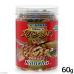 100%自然栄養食 カンシャ 乾蝦 天然手ながエビ 60g 大型魚 アロワナ 餌 エサ えさ 関東当日便