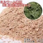 ミルワーム専用 栄養強化セット(ふすま1kg+乾燥ちぢみほうれん草10g) 昆虫 ワーム 餌(エサ)