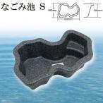 ゼンスイ なごみ池 S 心字型プラ池 心池 10L ひょうたん池 関東当日便