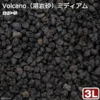 No.116 Volcano(溶岩砂)ミディアム 3リットル(30cm水槽用) お一人様6点限り