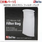 レッドシー REEFER 225ミクロン フィルターバッグ 交換パーツ 関東当日便