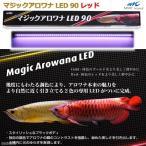 マジックアロワナ LED 90 レッド 水槽用照明 ライト 熱帯魚 同梱不可 沖縄別途送料 アクアリウムライト 関東当日便
