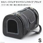 セミハードバッグ サイドウインドタイプ S ブラック 関東当日便