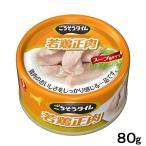 ペットライン ごちそうタイム 若鶏正肉 80g 関東当日便
