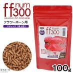 ff num300 フラワーホーン用 スティック(浮上性) 100g プレミアム健康管理フード 大型魚 餌 エサ えさ