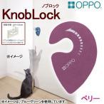 OPPO KnobLock ノブロック ベリー 関東当日便