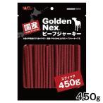 ゴールデンネックス 国産 ビーフジャーキー スティック 450g ドッグフード おやつ 関東当日便