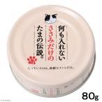 何も入れないささみだけのたまの伝説 80g キャットフード 国産 三洋食品 関東当日便