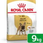 ロイヤルカナン フレンチブルドッグ 成犬用 9kg