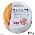 アニウェル ラム&ポテト 85g 正規品 国産 ドッグフード 関東当日便