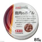 アニウェル 鹿肉のボイル 85g 正規品 国産 ドッグフード 関東当日便