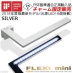 正規品 水草が育つ 小型水槽用LEDライト FLEXI mini シルバー 熱帯魚 照明 関東当日便