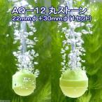 ゆうパケット対応 ニッソー AQ-12 丸ストーン 直径22mm+直径30mm 1セット(エアーストーン) エアストーン 同梱・代引き・着日指定不可