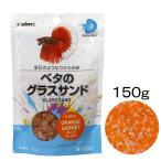 ゆうパケット対応 スドー ベタのグラスサンド オレンジガーネット 150g 同梱・代引き・着日指定不可