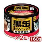 アイシア 黒缶まぐろミックス まぐろ白身入りまぐろとかつお160g キャットフード 黒缶 2缶入り