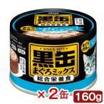 アイシア 黒缶まぐろミックス 黒缶まぐろミックス しらす入りまぐろとかつお まぐろ白身入り 160g 2缶入り